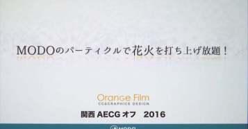 MODOのパーティクルで花火を打ち上げ放題 -  MODO使いでお馴染み柳村徳彦氏によるセッション映像が公開!関西AECGオフ2016
