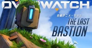 "The Last Bastion - 「Overwatch(オーバーウォッチ)」優しきオートマトン""バスティオン""の過去とは!?ショートフィルムシリーズ第5弾が公開!"