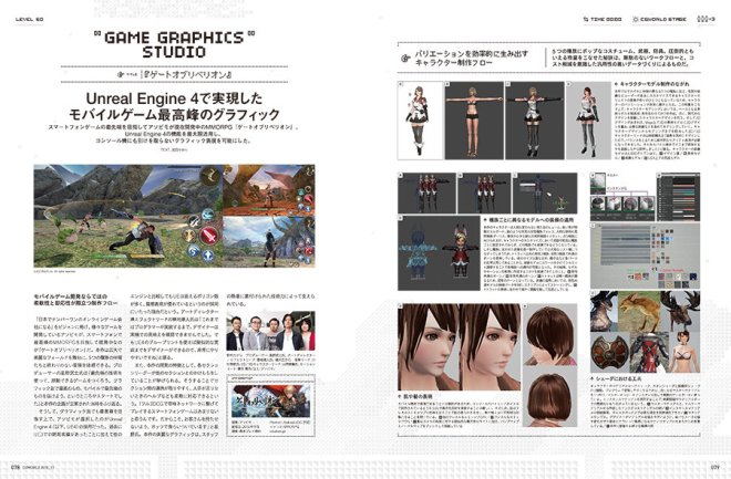 078~083-game graphics.indd