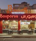 مطعم بوسبوروس للمأكولات التركية في دبي