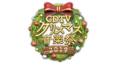 三代目JSB CDTV
