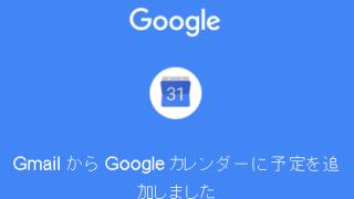 Googleカレンダーの隠し機能に、ワイ、震える。