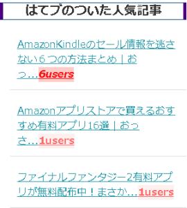 hatebu-widget