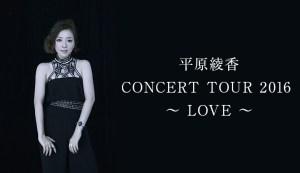 hiraharaayaka-concert-love