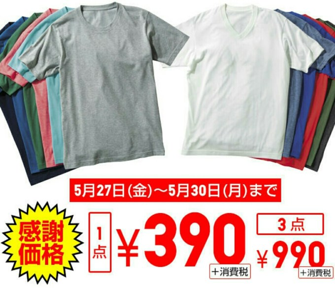 uniqlo-sale2