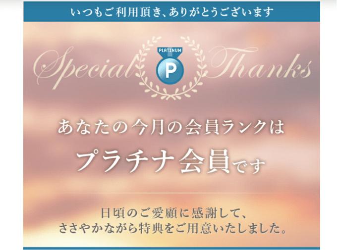 rakuten-mailmagazine-platinum-2