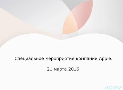 Apple Event March 2016