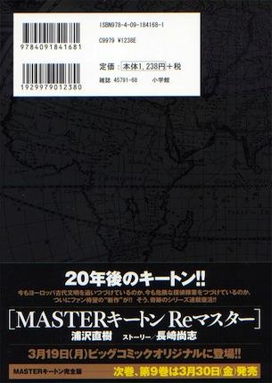 masterkeyton8obiura.jpg