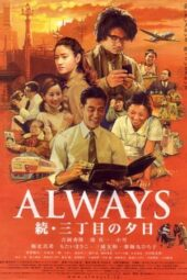 Nonton Film Always – Sunset on Third Street 2 (2007) Subtitle Indonesia Layarkaca21 INDOXXI PusatFilm21 Bioskopkeren 21 Online