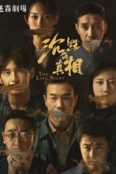 Nonton Film The Long Night Subtitle Indonesia Layarkaca21 INDOXXI PusatFilm21 Bioskopkeren 21 Online