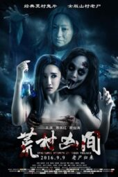 Nonton Film Horrible Mansion in Wild Village (2016) Subtitle Indonesia Layarkaca21 INDOXXI PusatFilm21 Bioskopkeren 21 Online