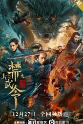 Nonton Film Forbidden Martial Arts: The Nine Mysterious Candle Dragons (2020) Subtitle Indonesia Layarkaca21 INDOXXI PusatFilm21 Bioskopkeren 21 Online