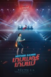 Nonton Film Mother Gamer (2020) Subtitle Indonesia Layarkaca21 INDOXXI PusatFilm21 Bioskopkeren 21 Online