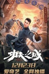Nonton Film The City of Kungfu (NaN) Subtitle Indonesia Layarkaca21 INDOXXI PusatFilm21 Bioskopkeren 21 Online
