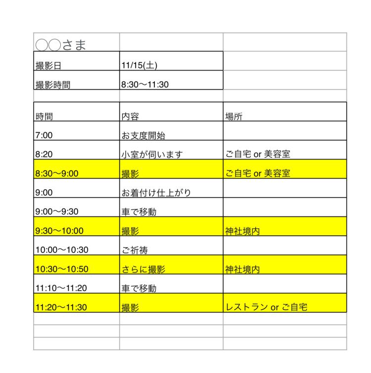 七五三出張撮影1日の予定表