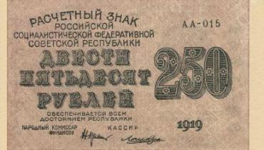 1919-250-1