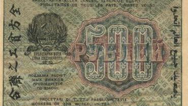 1919-500-2