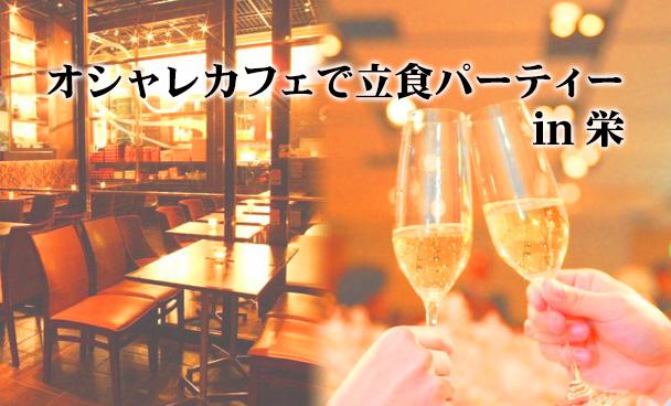 栄立食パーティー