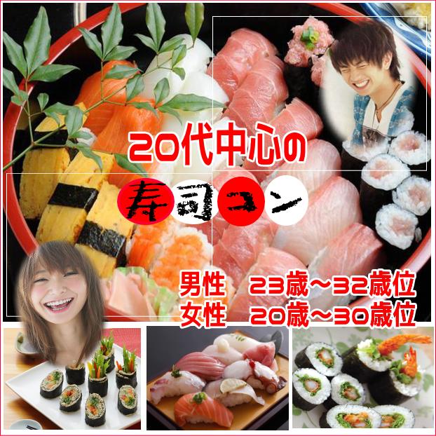 寿司コン1