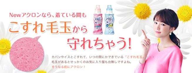 http://acron.lion.co.jp/pro/