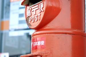 http://sozaing.com/photo/レトロな雰囲気の赤い丸ポスト.html