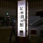 東名高速足柄サービスエリアのお風呂【静岡県御殿場】