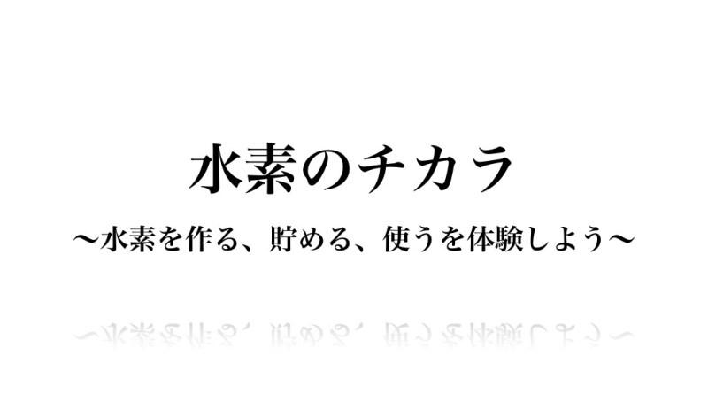 【琉球大学公開講座】水素のチカラ~水素を作る、貯める、使うを体験しよう~