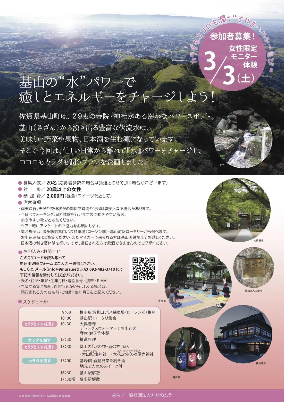0213_kiyamaTOUR_A4