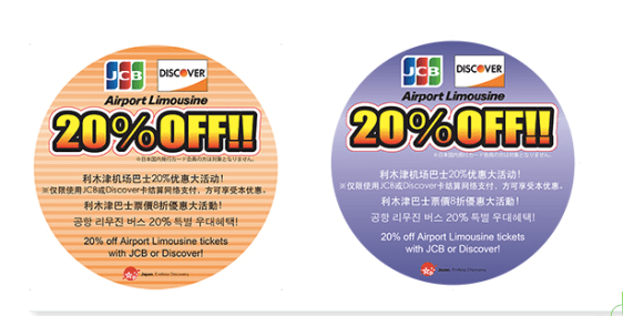 Discover card airport limo discount in Japan