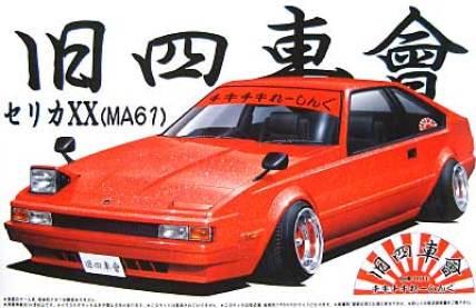 Aoshima Toyota Celica XX zokusha