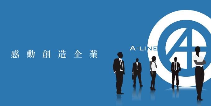 A-LINE会社概要
