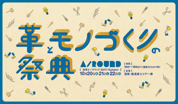 2017年春 浅草エーラウンド(A-round)