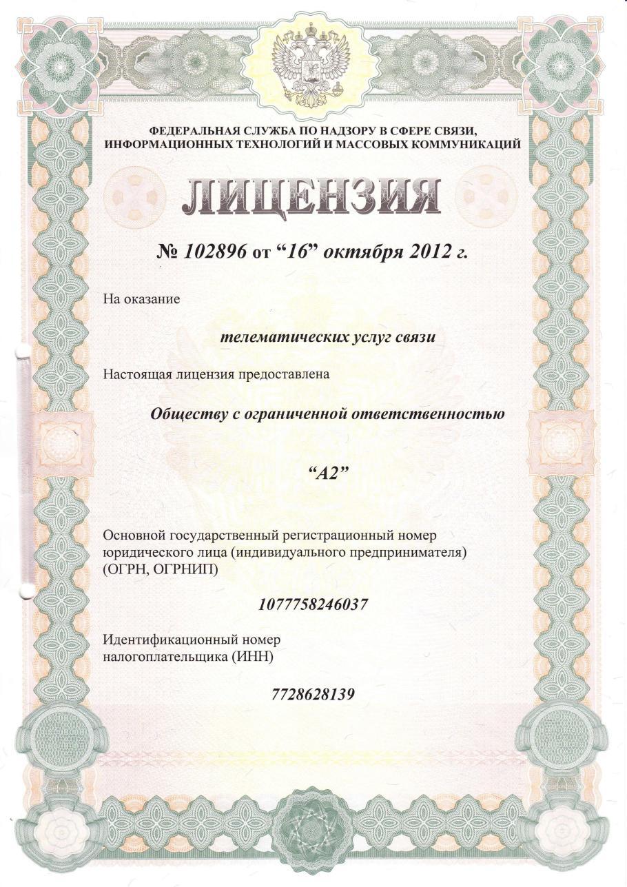 Лицензия на оказание телематических услуг связи