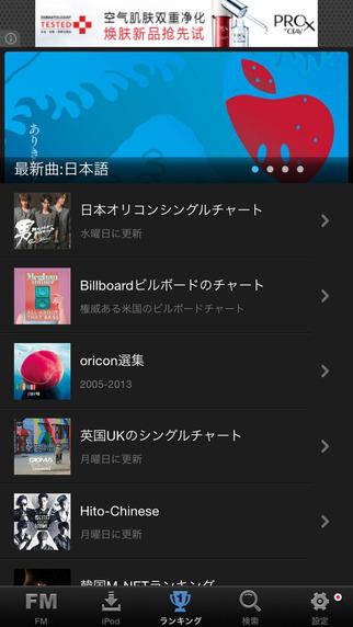 ミュージックボックス アプリ