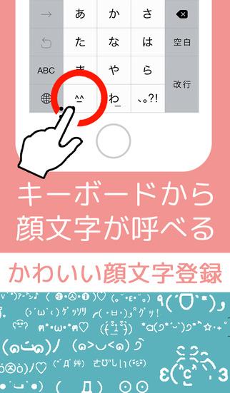 かわいい顔文字登録 アプリ