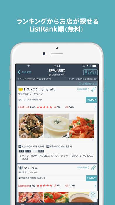 飲食店まとめて検索-リストラン-人気店を探せる[ListRan] Screenshot