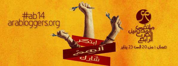 ملتقى المدونين العرب