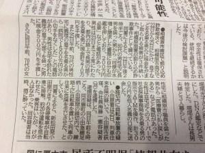 神奈川新聞2014.7.26
