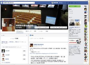 議会もフェイスブック