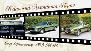 Ford Mustang 1971 Convertible: Ένα ξεχωριστό αυτοκίνητο Γάμου