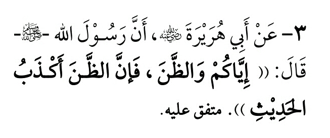 Hafalan Hadits abu ubaidillah