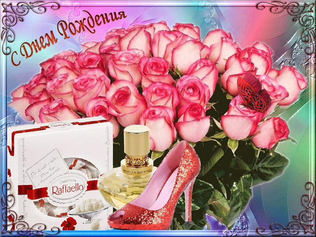 Поздравление На День Рождения Женщине Гифки