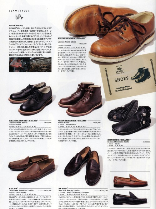 beams_plus_catalog_fall_2008-111