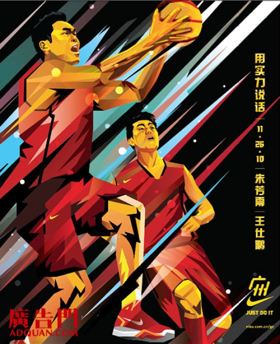 Nike China - With The Strength To Speak (Liu Xiang) 2