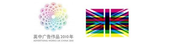 UKTI and IPA - Advertising Works UK China 2010