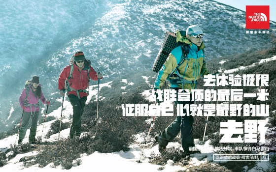 Former Nat'l Mountaineering Team Coach Mr. SUN Bin