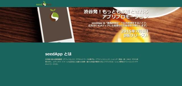 seedapp_top