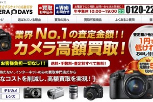 cameradays_top