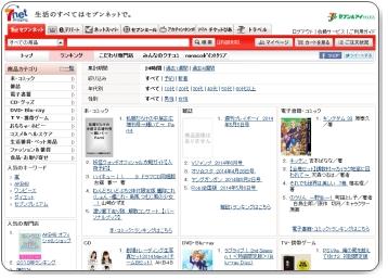 7ネットショッピングのランキングページ
