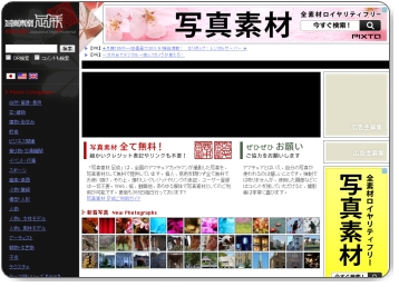写真素材 足成【フリーフォト、無料写真素材サイト】